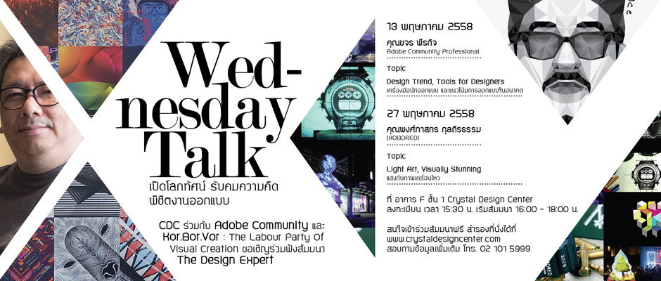 CDC Wednesday Talk : The Design Expert.