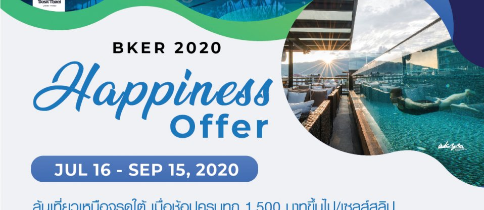 BKER 2020 Happiness Offer