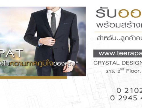 TEERAPAT CORPORATION  รับออกแบบ